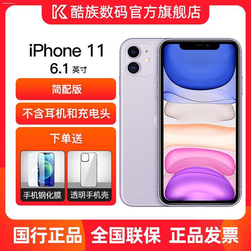 ♠♞☏[เวอร์ชั่นย่อ-ไม่มีหูฟังและหัวชาร์จ] สมาร์ทโฟน Apple/Apple iPhone 11 เต็ม Netcom