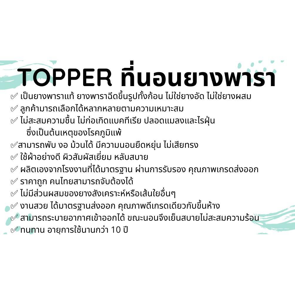 topper 5 ฟุต ที่นอน topper ที่นอนยางพารา 5 ฟุต หนา 2 และ 3 นิ้ว ผลิตจากยางธรรมชาติ ที่นอน ท็อปเปอร์ Topper ทอปเปอร์ยางพา