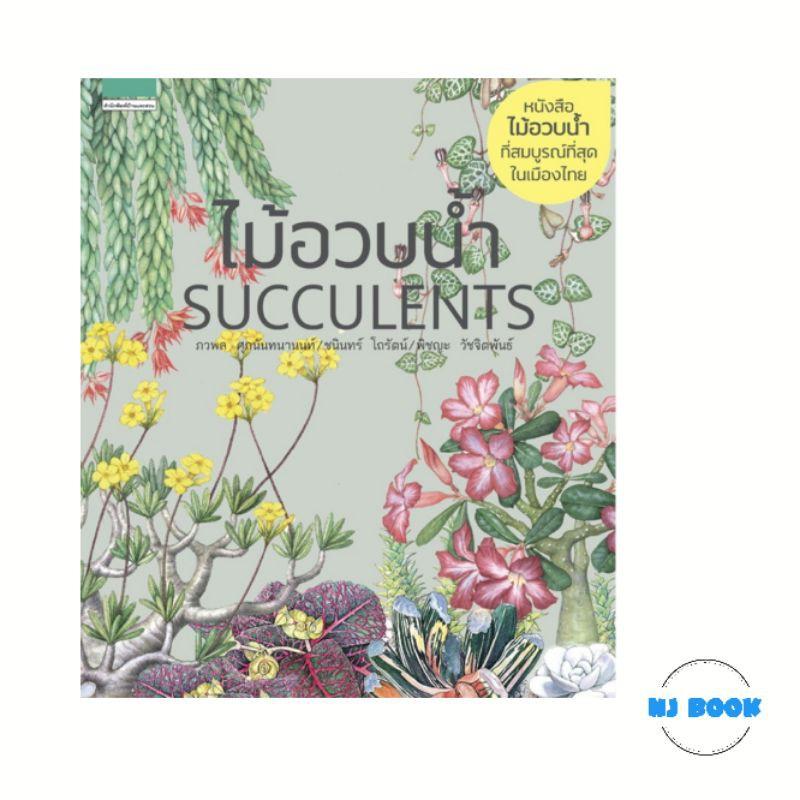 ไม้อวบน้ำ Succulents