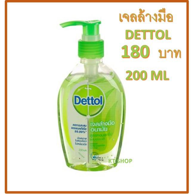 Promotion..ส่งโคตรไว เจลล้างมือ DETTOL 200 มล.
