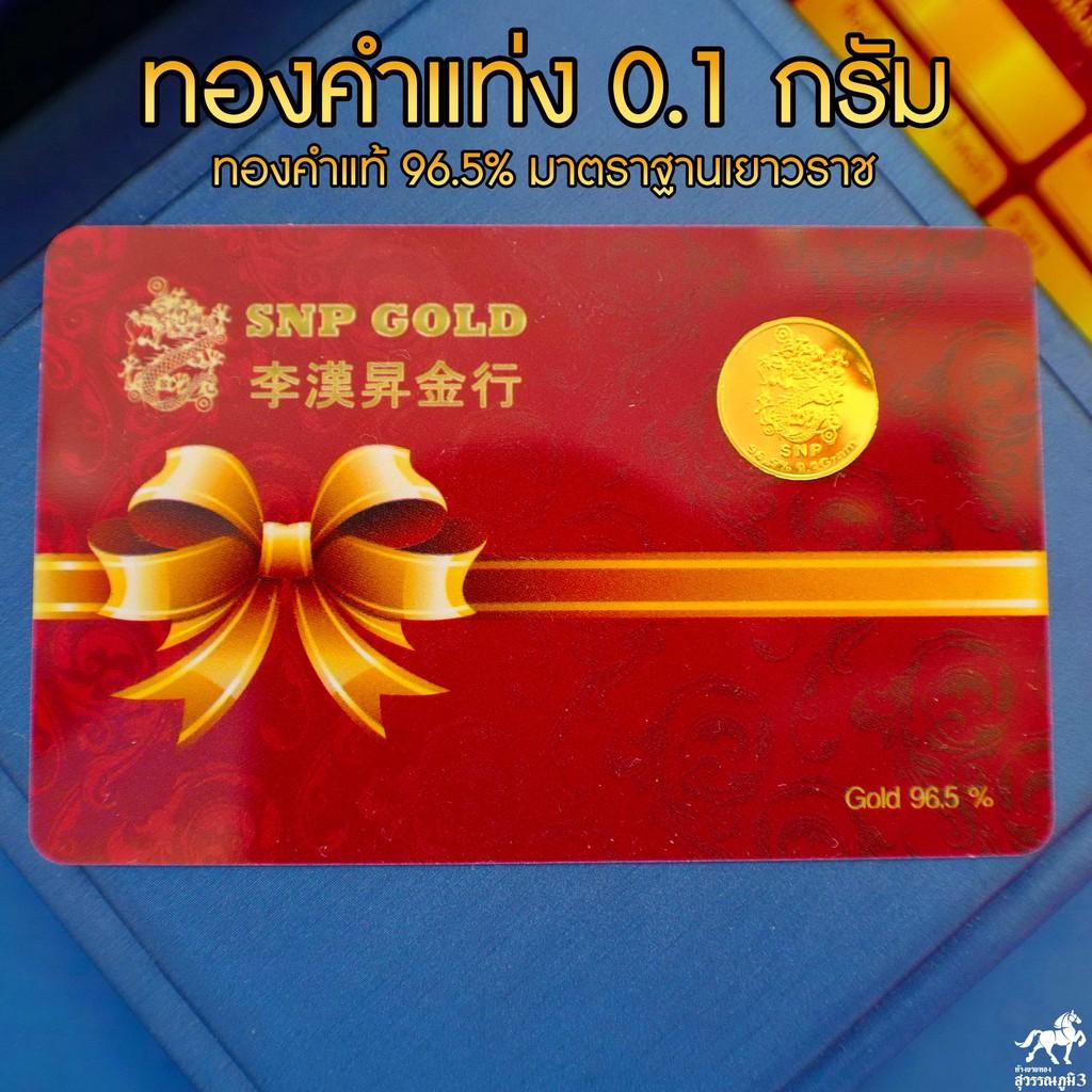 ทองคำแท่ง 96.5% น้ำหนัก 0.1 กรัม พร้อมใบรับประกัน พร้อมส่งทุกออเดอร์ รับซื้อคืนเต็มราคาสมาคมทองคำ