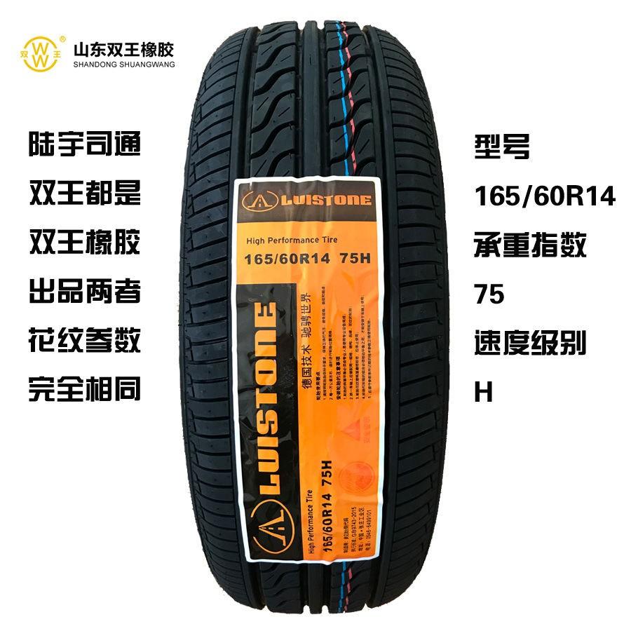 ยางรถ 145/155/165/175/185/50/60/65/70/80/R12/R13/R14/R15 Xlhc