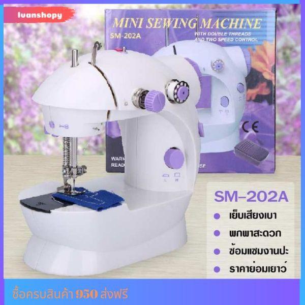 Sewing machine จักรเย็บผ้าแบบพกพา จักรเย็บผ้าขนาดเล็ก จักรเย็บผ้ามือถือ จักรเย็บผ้าพกพา จักรเย็บผ้าขนาดพกพา จักรเย็บผ้า