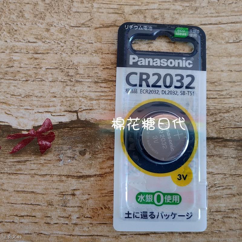 ♤นำเข้าจากญี่ปุ่นพานาโซนิคพานาโซนิครุ่นญี่ปุ่นถ่านกระดุม CR2032 แบตเตอรี่รีโมทรถยนต์ 3V