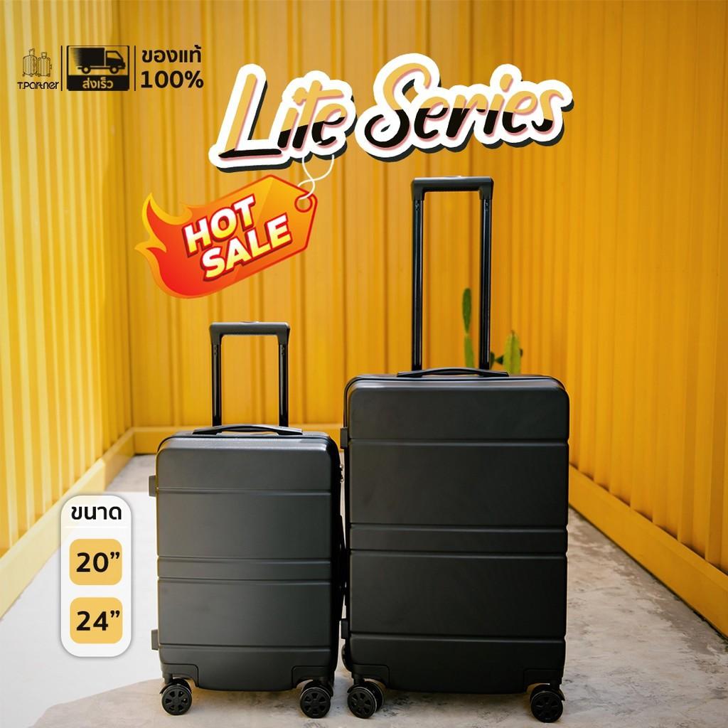 กระเป๋าเดินทาง 20 นิ้ว กระเป๋าเดินทาง Tpartner [ใหม่] กระเป๋าเดินทาง ขนาด 20 กับ 24นิ้ว กระเป๋าเดินทางล้อลาก รุ่น Lite