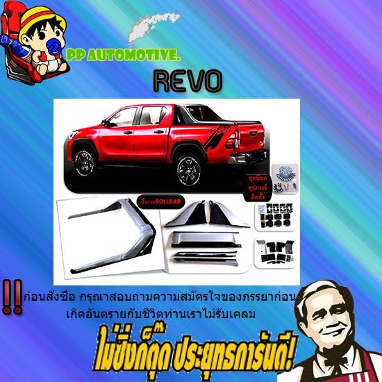 โรลบาร์ Toyota REVO โตโยต้า รีโว่ (ทรงROCCO SPORT) ทำสีตัดดำ