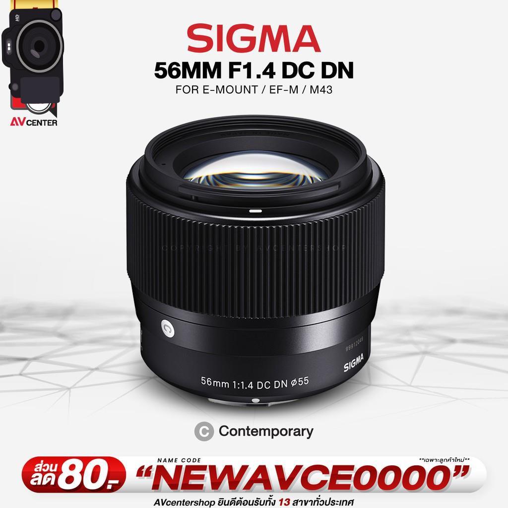 พร้อมส่ง Sigma Lens 56 mm. F1.4 DC DN#77