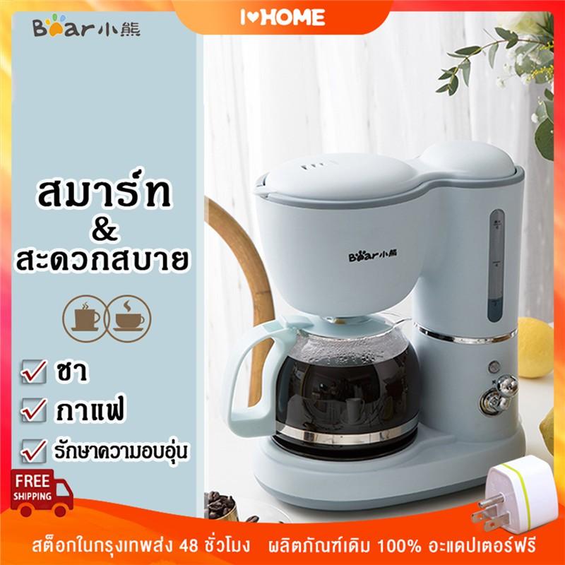 IHOME Bear KFJ-A06K1 เครื่องชงกาแฟ เครื่องชงกาแฟเอสเพรสโซ เครื่องทำกาแฟขนาดเล็ก เครื่องทำกาแฟกึ่งอัตโนมติ coffee maker