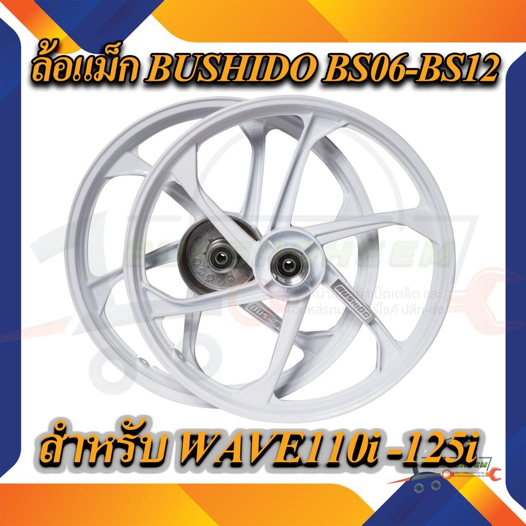 ล้อแม็ก BUSHIDO BS06-BS12 ขอบ 17 สำหรับรุ่น H.WAVE 100s ,125R W110i W125i (1คู่)