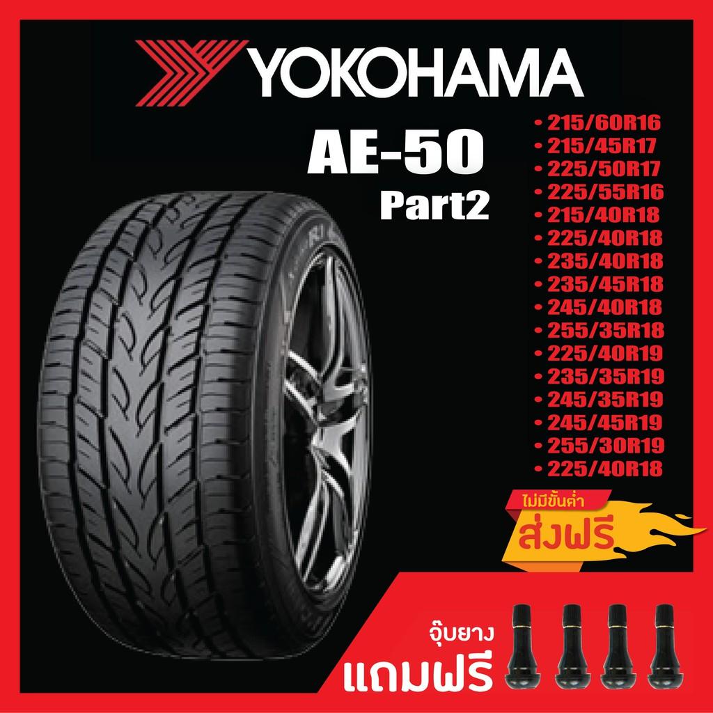 YOKOHAMA AE-50 Part2 •215/60R16•215/45R17•225/50R17•225/55R16•215/40R18•225/40R18•235/40R18•245/40R18 ยางใหม่ค้างปี