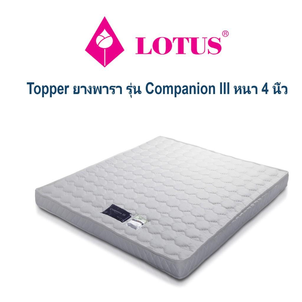 topper 5 ฟุต ที่นอน topper Topper ยางพารา Lotus รุ่น Companion III หนา 4นิ้ว ขนาด 3.5ฟุต, 5ฟุต, 6ฟุต ผ่อนชำระได้