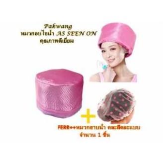 [จัดส่งฟรี]Pakwan ค่าส่งถูก พร้อมส่ง!!! หมวกอบไอน้ำ ถนอมเส้นผม (ระบบไฟฟ้า) แถมฟรี หมวกสำหรับอบ 1 ชิ้น