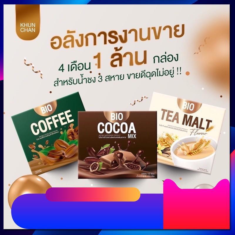 ♥♥♥ โกโก้ ไบโอ BIO COCOA ซื้อ2กล่องแถมแก้ว