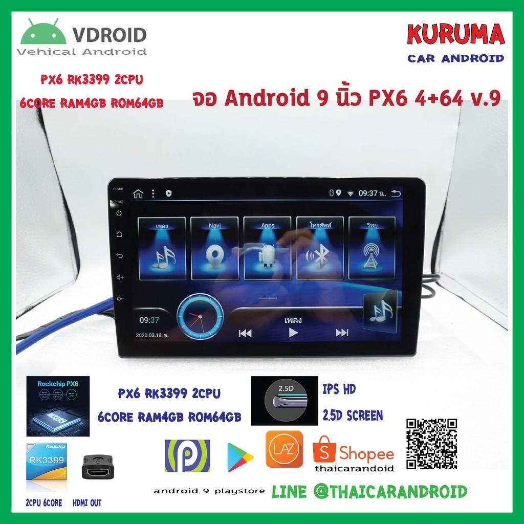 จอ Android 9นิ้ว IPS HD 2.5D PX6 2CPU 6CORE RAM4 ROM64 V.9 HDMI OUT
