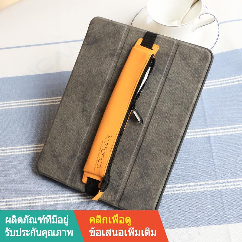 【ขาย】【เครื่องประดับ】Apple pencil protective cover 10.2 inch 2018 new ipad pen 2nd generation 1st mini5 case tip air