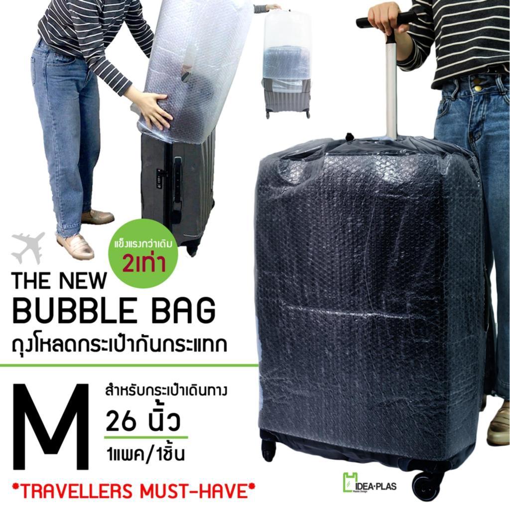 IDEAPLAS Bubble Bag ถุงคลุมกระเป๋าเดินทางขนาด 24-26 นิ้ว สำหรับกันกระแทกและรอยขีดข่วนDEAPLAS Bubble Bag ถุงคลุมกระเป๋าเด