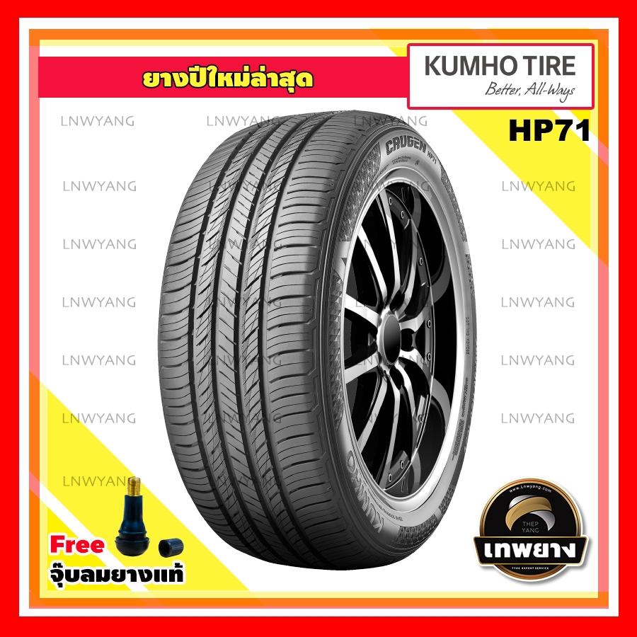 225/65R17 รุ่น HP71 ยี่ห้อ KUMHO ยางรถยนต์ รถเก๋ง รถกระบะ รถSUV