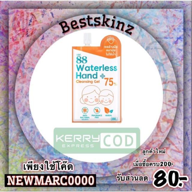 VER.88 waterless hand cleansing gel เจลล้างมือ เวอร์ 88 ไม่ใช้น้ำ 30 ml.