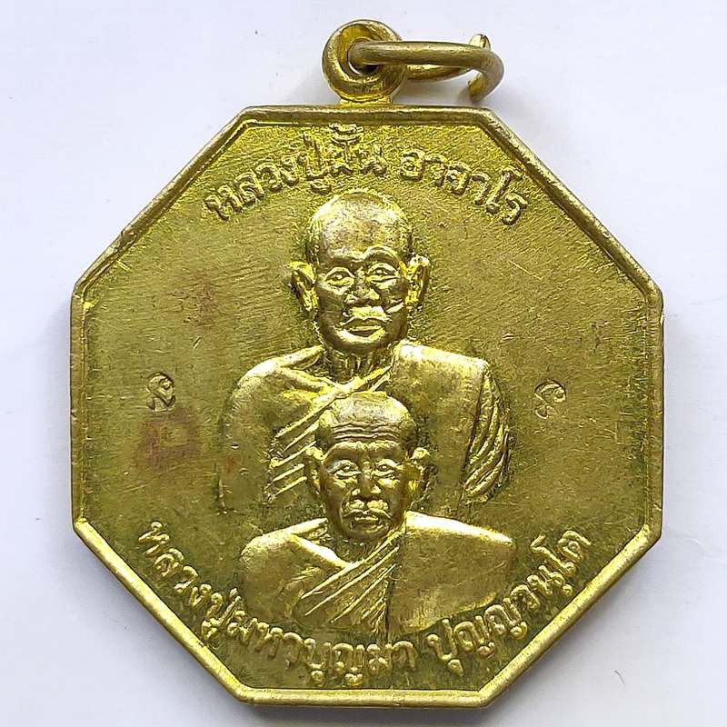 เหรียญอาจารย์ฝั้น หลวงปู่มหาบุญมา วัดป่าภูหันบรรพต จ.ขอนแก่น ครบรอบอายุ 88 ปี เนื้อกะไหล่ทอง ตอกโค๊ต