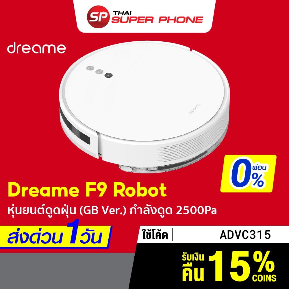 ผ่อน 0% [รับ 700 Coins โค้ด ADVC315] Dreame F9 Robot Vacuum หุ่นยนต์ดูดฝุ่น (GB Ver.) กำลังดูดสูงสุด 2500Pa-30D