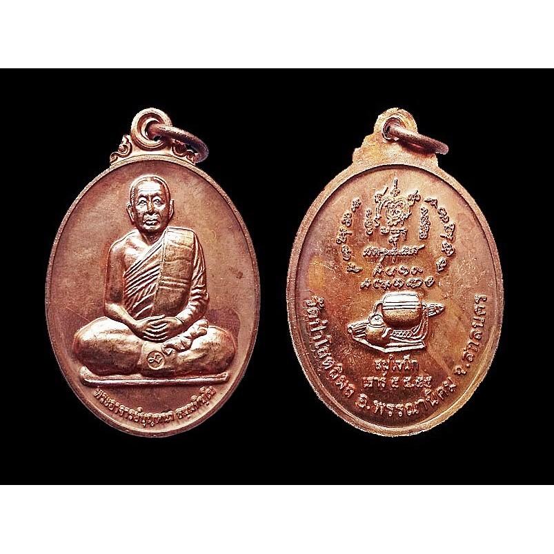 เหรียญหลวงปู่บุญหนา รุ่น สมใจนึก (เสาร์5) ปี 55