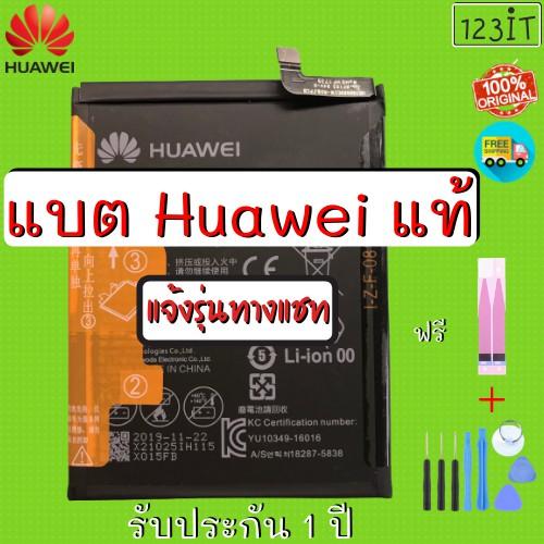 แบต Huawei แท้  แบตhuaweinova2i แบตnova2i huaweinova2i Huaweinova2ibattery แบต3i แบตหัวเหว่ยnova2i  แบตnova3iแท้ แบตเตอร
