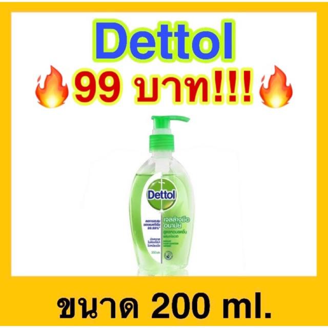 🔥ถูกที่สุด🔥เจลล้างมืออนามัย Dettol ขนาด 200 ml.