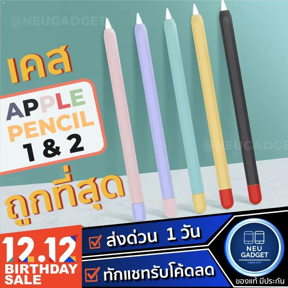 ✶▬[ส่งด่วน1วัน✅]เคส Apple Pencil 1&2 Case ปลอก ปากกา ซิลิโคน ปลอกปากกาซิลิโคน เคสปากกา silicone sleeve