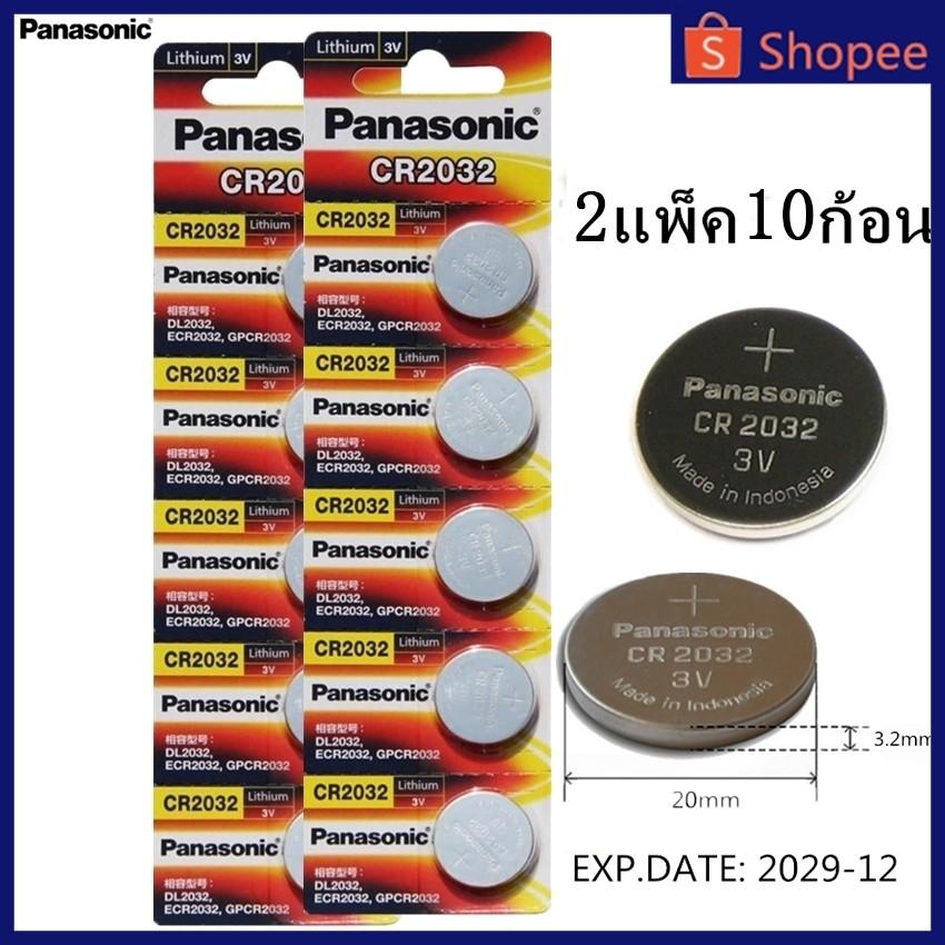Panasonic ถ่านกระดุม lithium ( ตัวเลือกสินค้า: CR2032 CR2025 CR2016 CR1632 CR1620 CR1616 CR1220 3V )