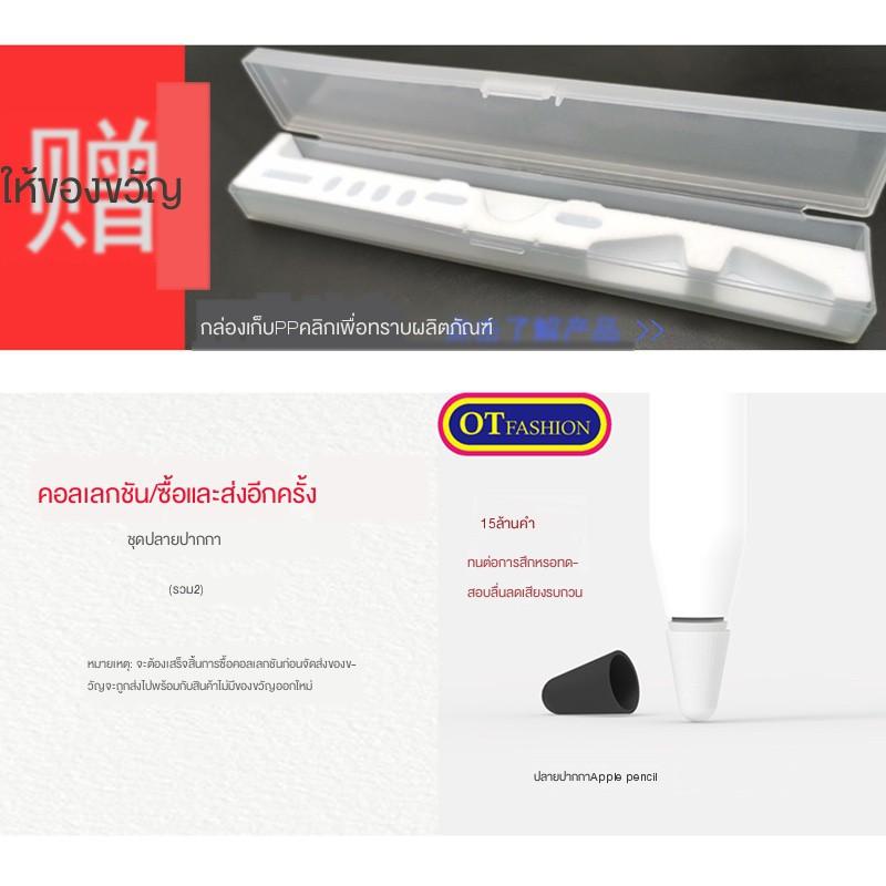 ▼☁สินค้ามาใหม่ 2nd generation Apple Pencil 2 pen cover splicing protective ipadpro stylus tip silicone non-slip