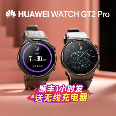 ⅗ガเครื่องประดับเครื่องประดับ[88vip สูงสุด200หยวน] Huawei Watch Watch GT2 PRO สปอร์ตสมาร์ทโฟน3บลูทูธโทรธุรกิจ ECG ชายปอร์