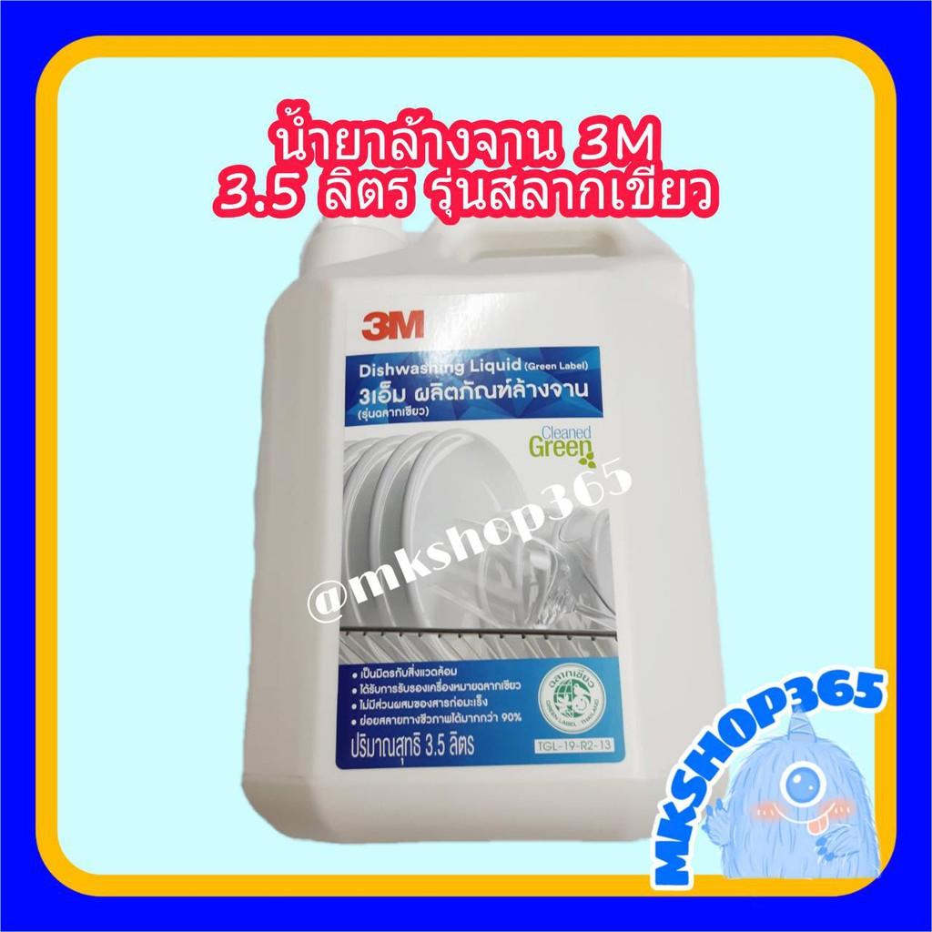 น้ำยาล้างจาน 3M 3.5ลิตร ฉลากเขียว