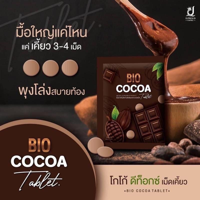 BIO COCOA โกโก้ อัดเม็ด 1 ซองมี 7 เม็ด [ราคาต่อซอง]