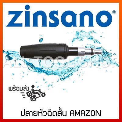 ZINSANO หัวฉีดสั้นแบบปรับได้ สำหรับรุ่น AMAZON SIBERIAN  เครื่องฉีดน้ำแรงดันสูง