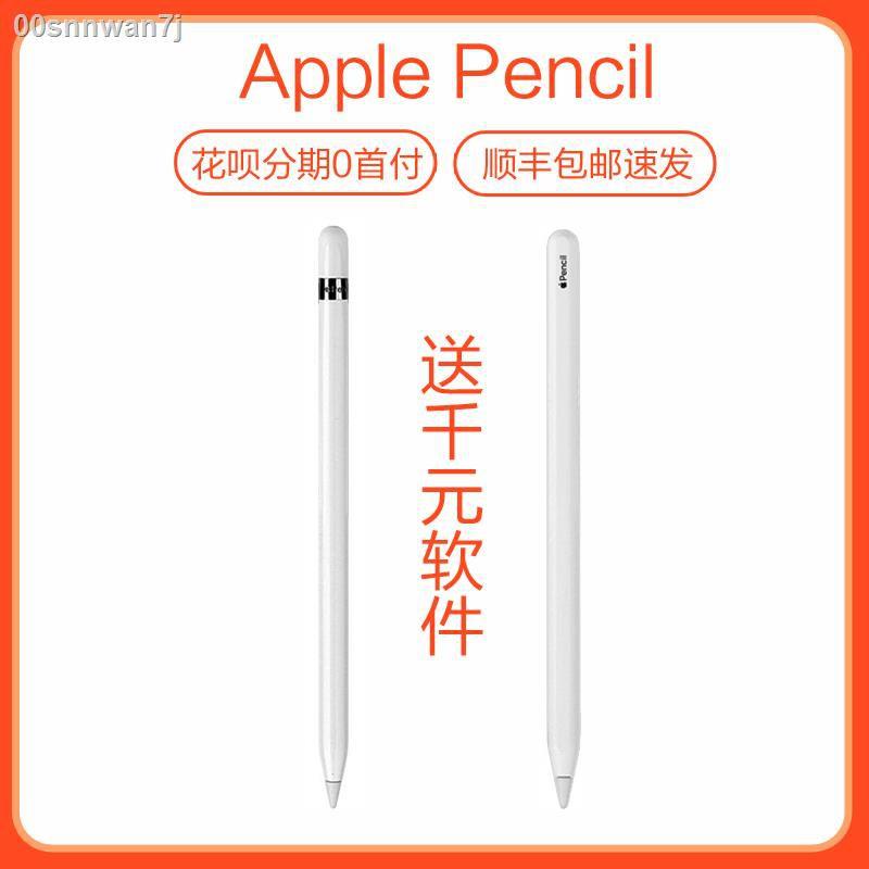 【ราคาเพิ่มขึ้น】✈✻Apple ของแท้ Apple ดินสอ 2 รุ่นดั้งเดิม stylus ipad ไวต่อแรงกด applepencil รุ่นที่สอง