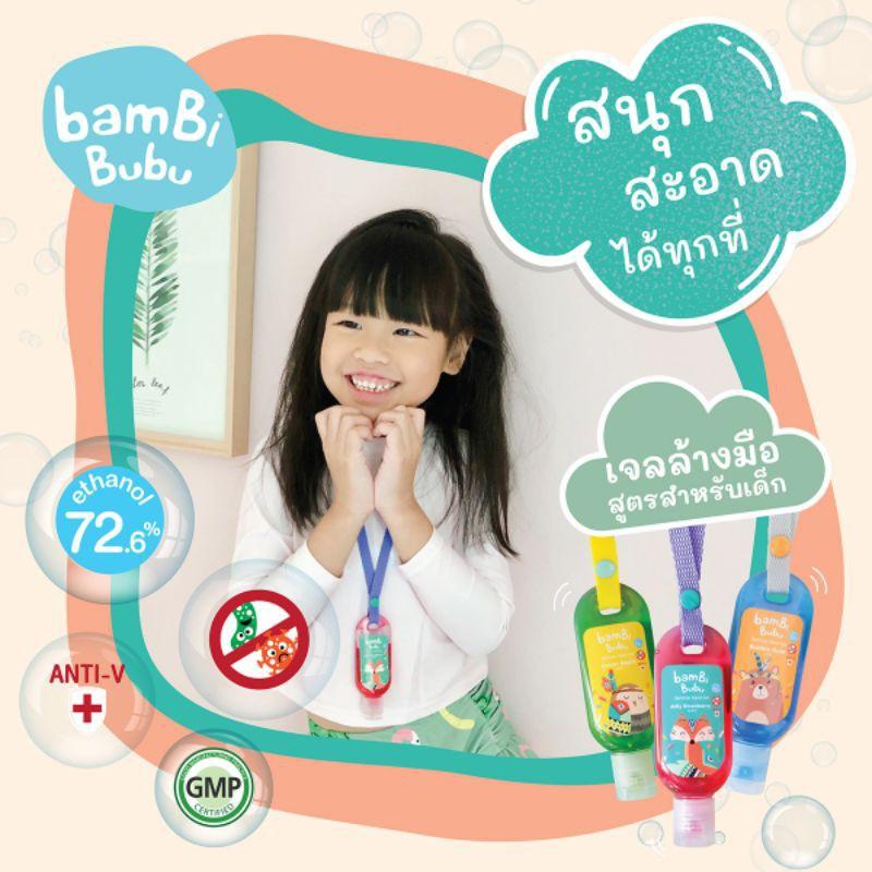 🔥💖🌟✽Bambi Bubu แบบคล้องคอ เจลล้างมือสำหรับเด็ก เจลแอลกอฮอล์ล้างมือ เจลล้างมือ ขนาด 30ml