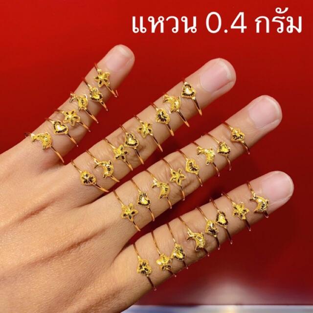 แหวนทองคำแท้96.5% น้ำหนัก 0.4 กรัม ขายได้ จำนำได้ พร้อมใบรับประกัน ทองแท้ๆ ห้างขายทองโง้วกิ้มเล้ง KPTGOLD