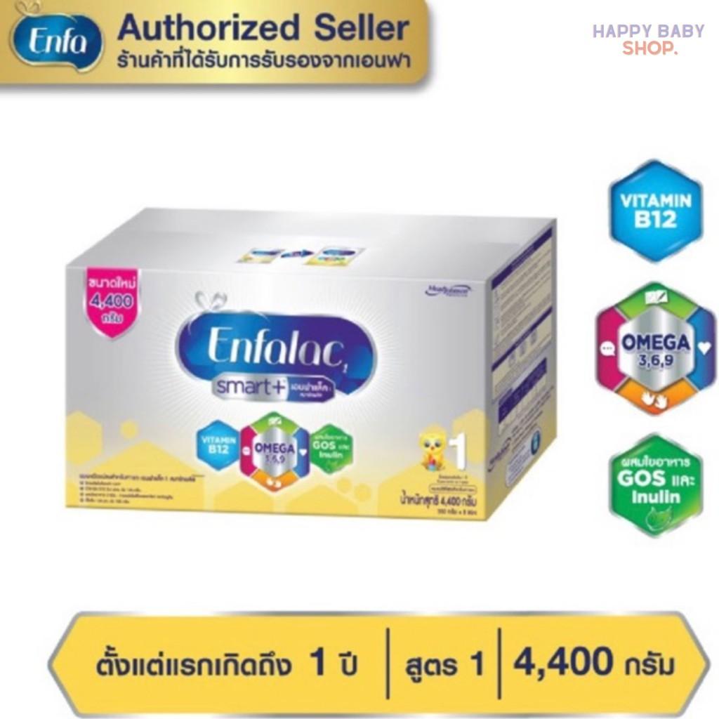 Enfalac Smart+ 1เอนฟาแล็ค สมาร์ทพลัส สูตร 1 นมผงสำหรับ ทารก เด็กแรกเกิด เด็กเล็ก ขนาด 4,400 กรัม