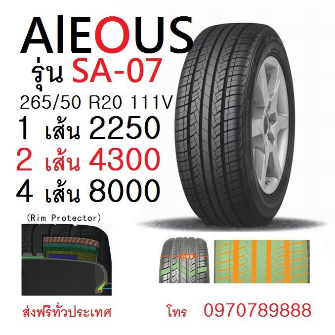 Aelous ยางรถยนต์ 265/50R20 111V รุ่นSA-07 ปี 2019/25 [จัดส่งฟรี]