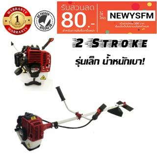 เก็บปลายทาง**เครื่องตัดหญ้าสะพายบ่า SKYLINE (SK-CG260)