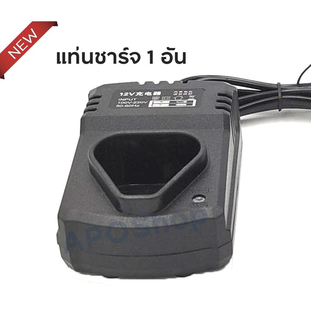 TideShop เครื่องมือช่าง  12 V , 14 , 16, 21 ใช้กับสว่านไร้สาย Makita, Maktec, Bolid, Miltec, Etop ฯลฯ อุปกรณ์ซ่อมแซมบ้าน