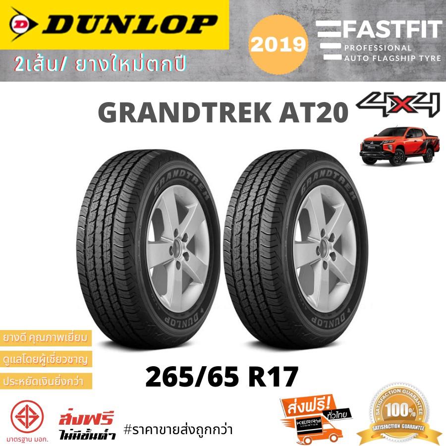 [2เส้นส่งฟรี] Dunlop 265/65R17 AT20 ยางติดรถไทรทัน ยางกระบะปิคอัพ ถูก ราคาส่ง ปี 2019 (ฟรีจุ๊บยาง มูลค่า 500บาท)