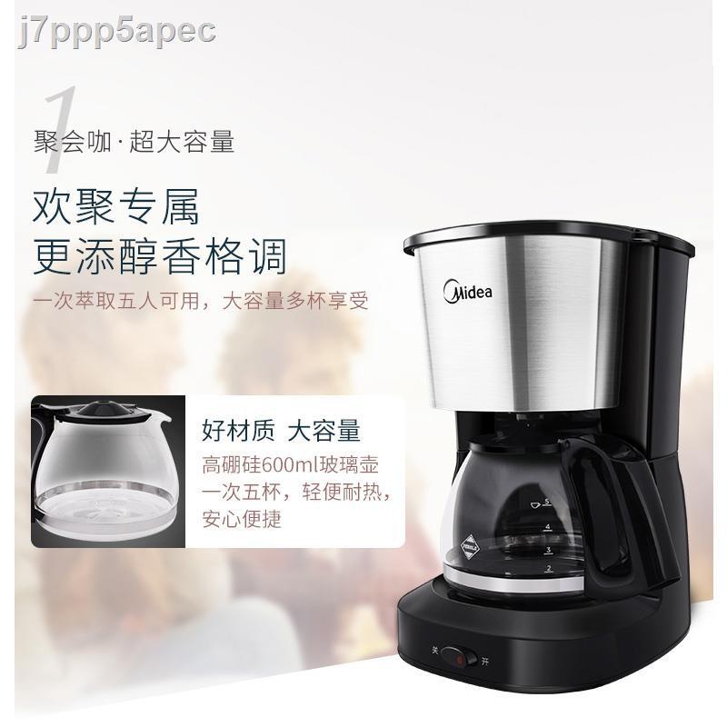 ✌เครื่องชงกาแฟ Midea American home เครื่องชงกาแฟแบบหยดอัตโนมัติขนาดเล็กเครื่องทำชา