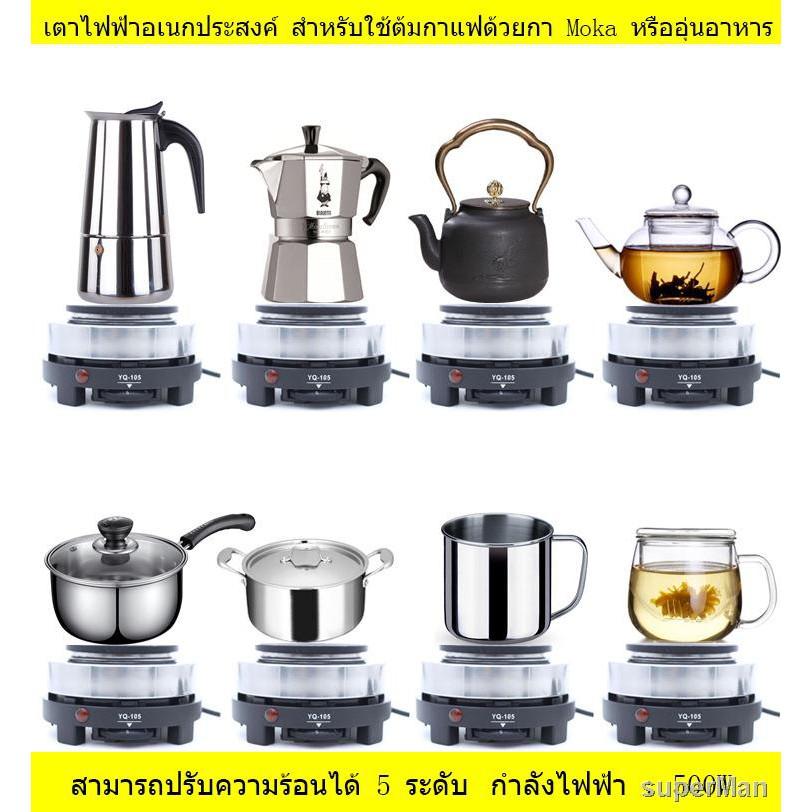 🍒พร้อมส่ง🍒moka pot เครื่องชุดทำกาแฟ เครื่องทำกาหม้อต้มกาแฟสด สำหรับ 6 ถ้วย / 300 ml พร้อม เตาอุ่นกาแฟ เตาขนาดพกพา เตา