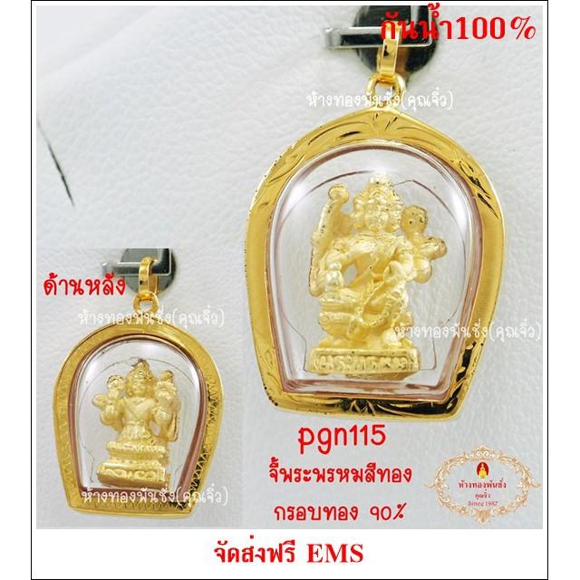 จี้พระพรหมสีทอง กรอบทอง 90% ราคา 1910บาทรวมค่าจัดส่ง กว้าง1.6 สูง2.5เซน