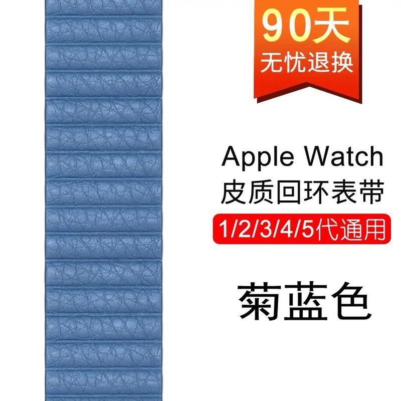 บังคับแอปเปิ้ลแอปเปิ้ลดูนาฬิกาapplewatchสาย iwatch6/1/2/3/5/6รุ่นหนังแท้แหวนกลับแม่เหล็กบุคลิกภาพเดิมชายและหญิงseriesTid