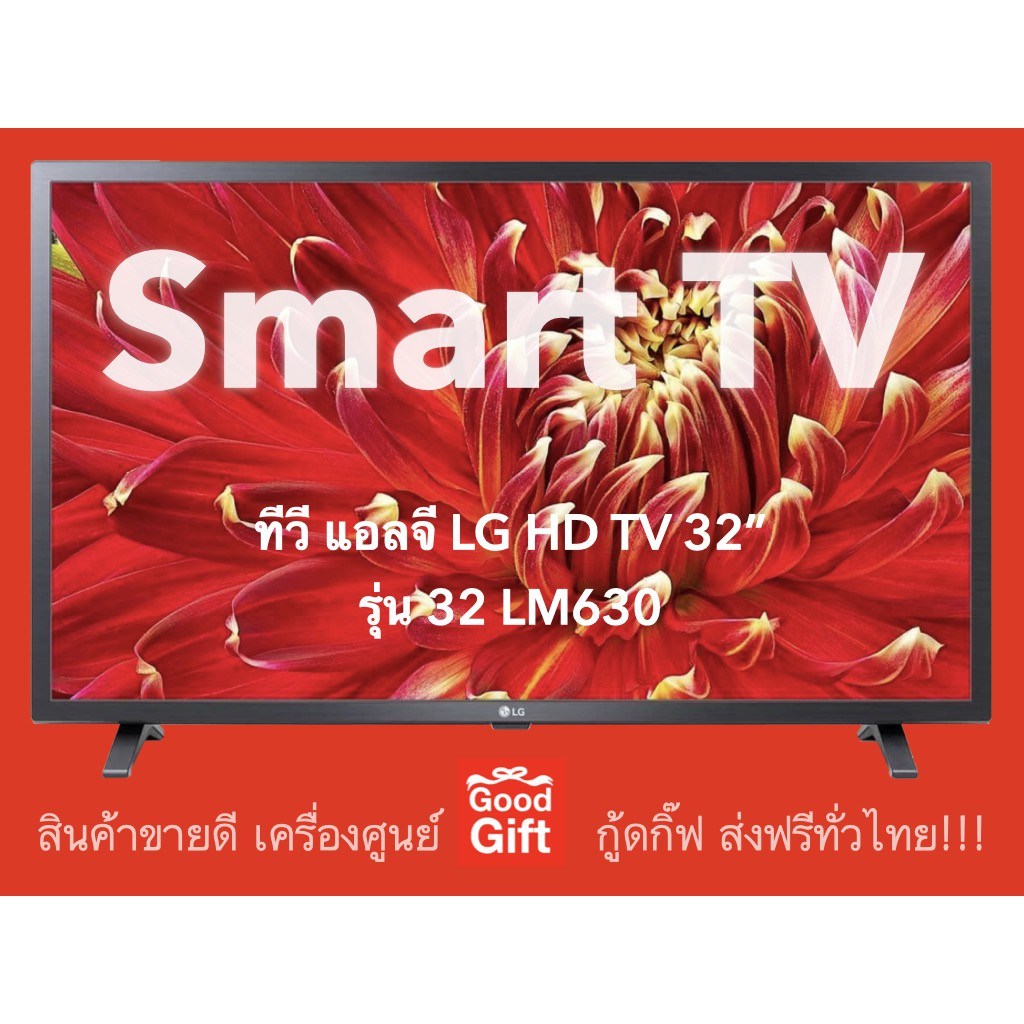 (NEW) LG LED TV 32 นิ้ว รุ่น 32LM630BPTB | Full HD Smart TV ThinQ AI | DTS Virtual : X