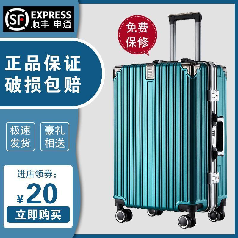 กระเป๋าเดินทางมีล้อลาก 20 นิ้ว