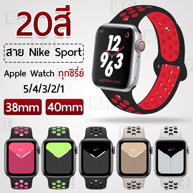 สายนาฬิกา Apple Watch 38mm 40mm ซีรีย์ 5 4 3 2 1 ไซส์ S/M – Nike Silicone Band Apple Watch Series 38 mm. 40 mm.