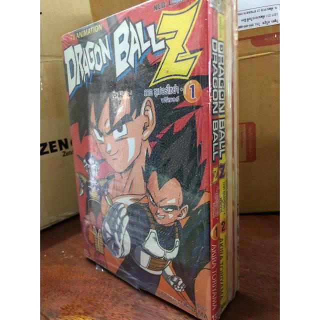 หนังสือการ์ตูนดราก้อนบอล ภาค ฟรีเซอร์ จบ4 เล่ม dragonball บิ๊กบุ้ค